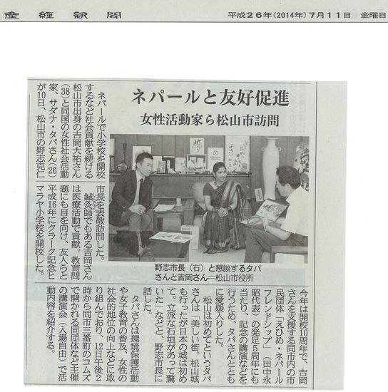 産経新聞0140711 松山市長訪問_edited-2