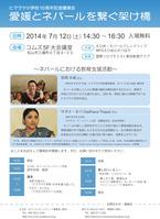 20140712ENF講演会チラシ