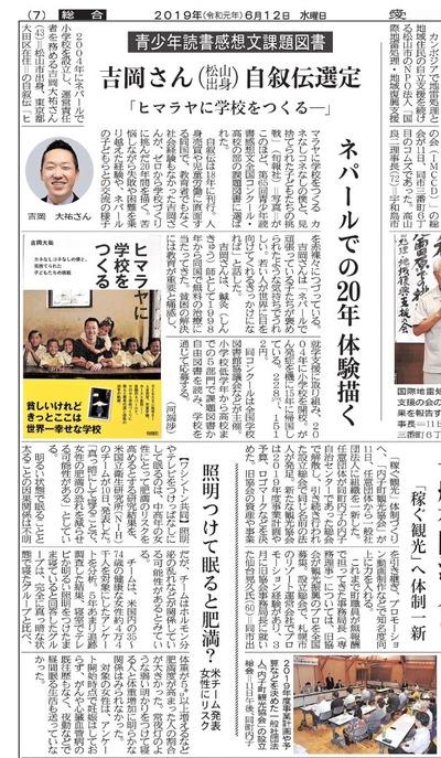 愛媛新聞 ヒマラヤ