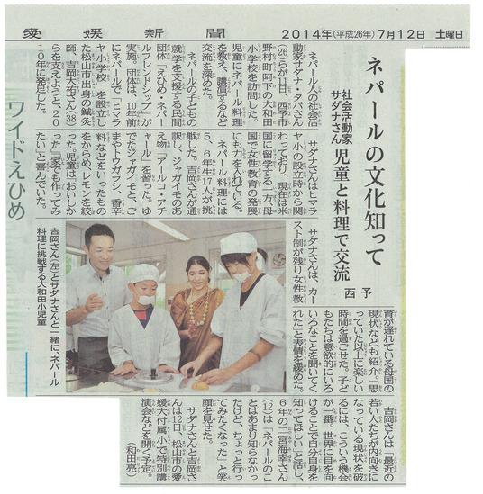 愛媛新聞0140712大和田小学校交流_edited-3