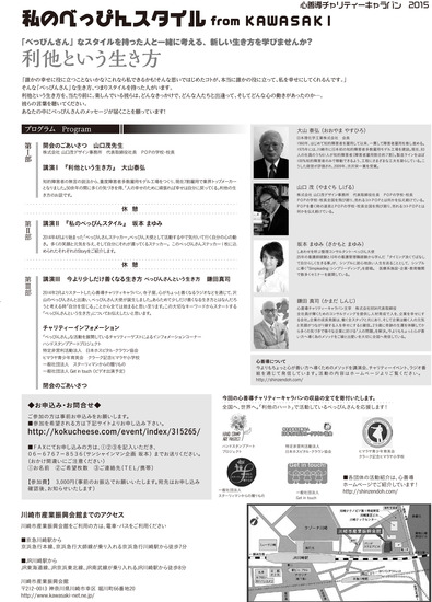 最終版チラシデータ@川崎-2