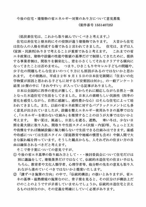 パブコメ①募集20141218-2-900
