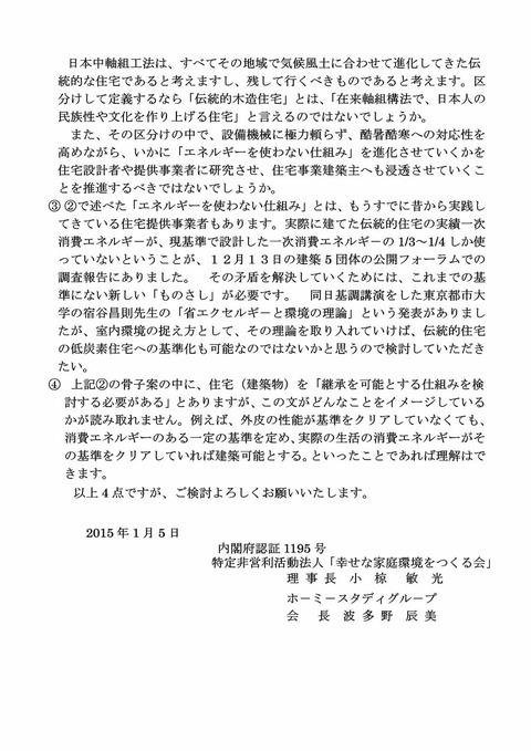 パブコメ①募集20141218-3-900
