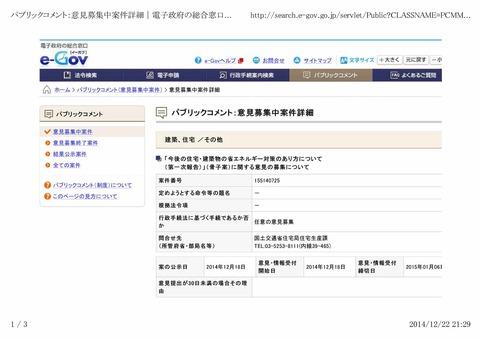 パブコメ①募集20141218-1-1200
