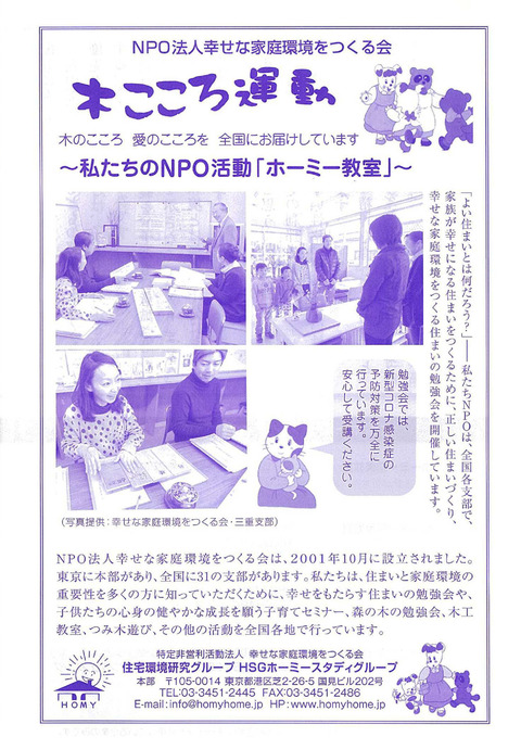 PHP9-5NPOホ-ミ-教室900