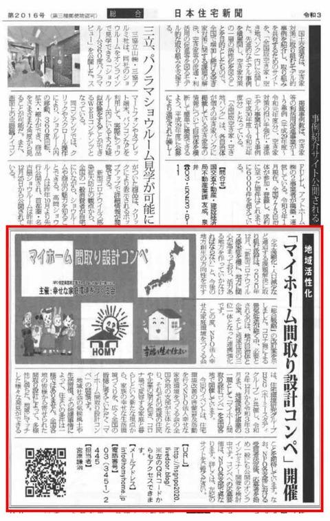 1月15日号日本住宅新聞掲載