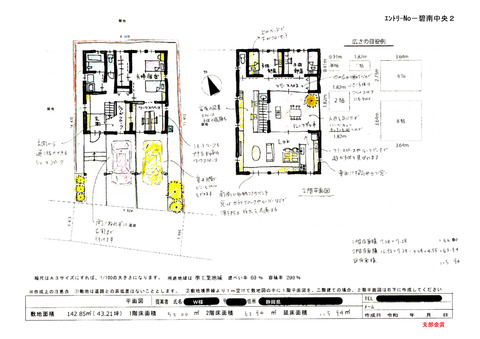 エントリ-No-碧南中央2