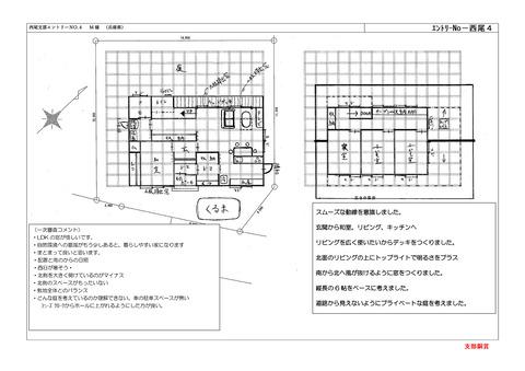 エントリ-No-西尾4 M様 兵庫県