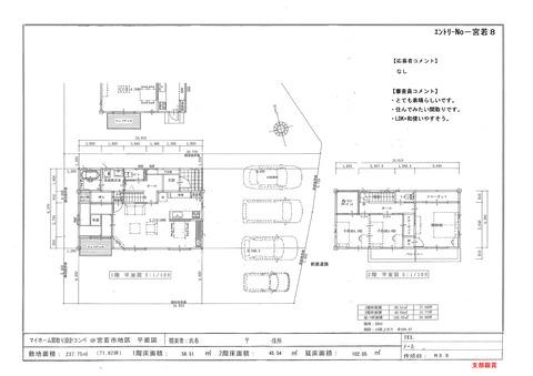 エントリ-No-宮若8