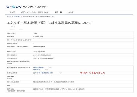 Govパブリック・コメント1200