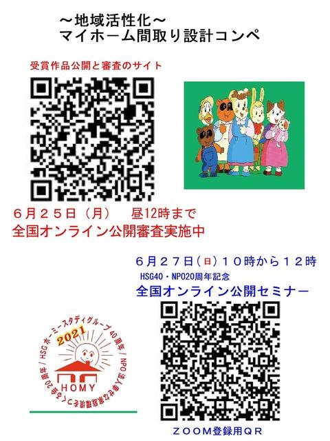 公開審査セミナ-ちらしSNS~2