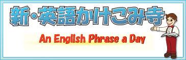 新・英語かけこみ寺