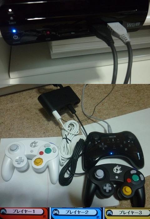スマブラ用のWii U用ゲームキューブコントローラ接続タップとGCコンを購入!