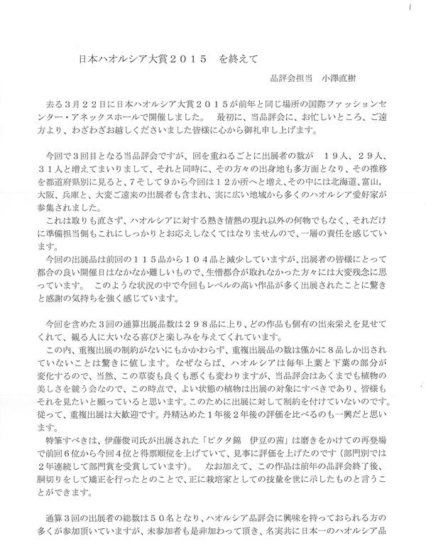日本ハオルシア大賞2015_0001-2