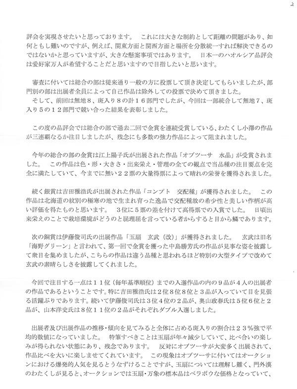 日本ハオルシア大賞2015_0002-2