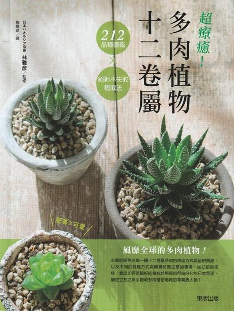 台湾版表紙