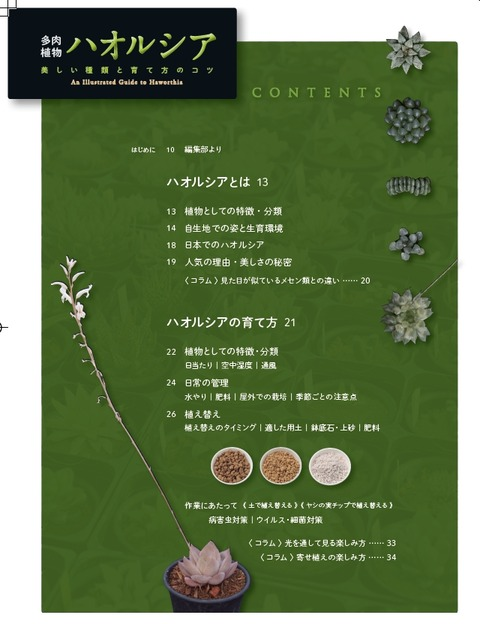 book-contents1