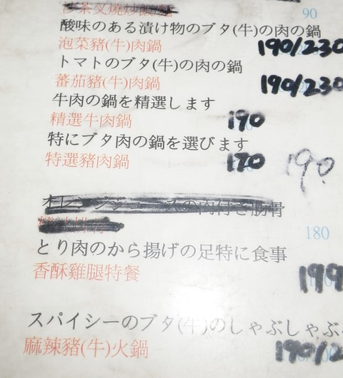 IMGP5804