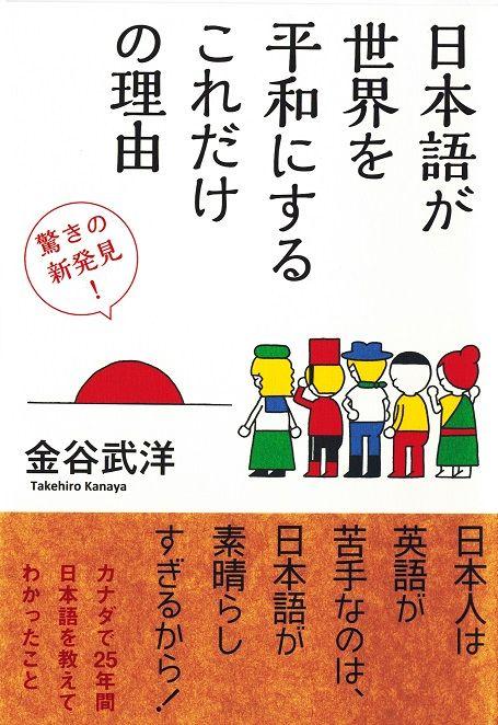 日本語が世界を平和にする