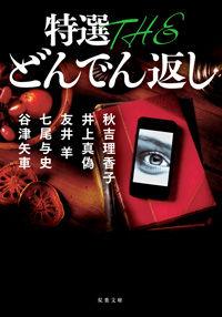 ISBN978-4-575-52210-5