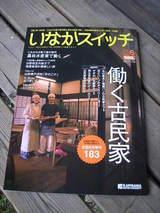 2009 10月日記 018