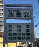 修善会 (1)