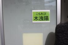 田島童園 (3)