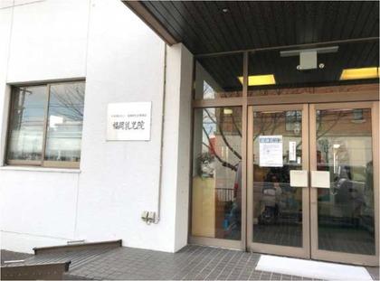 福岡乳児院 (1)