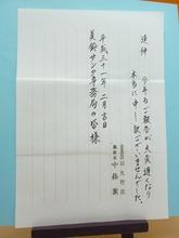 羽曳野荘 (4)