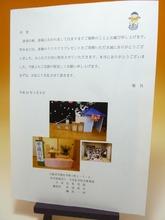 大念仏乳児院 (1)