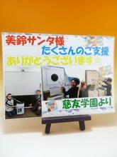 慈友学園 (2)