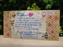 東京育成園 (2)