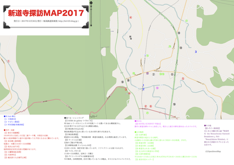 sindouji_map2017s