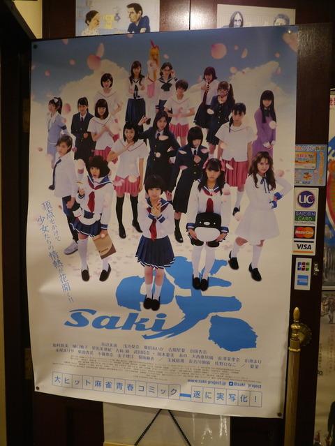 saki_ji20191130_1