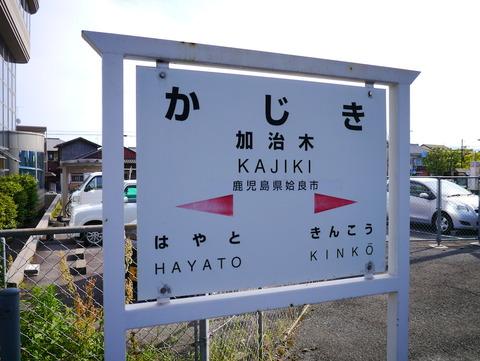 kajiki_st01