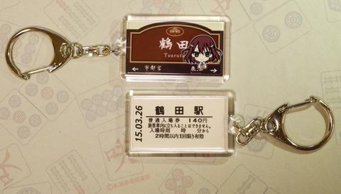 tsuruta_key