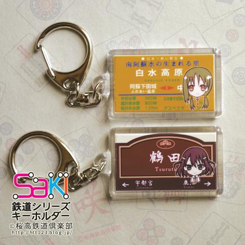 shirouzu_key02