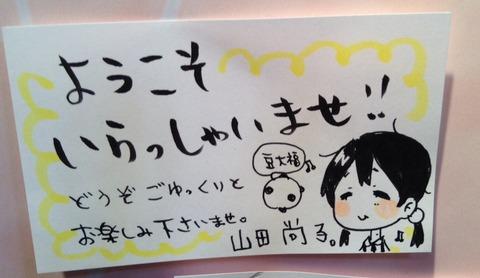 yamadanaoko_message01