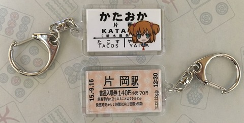 kataoka_key01s