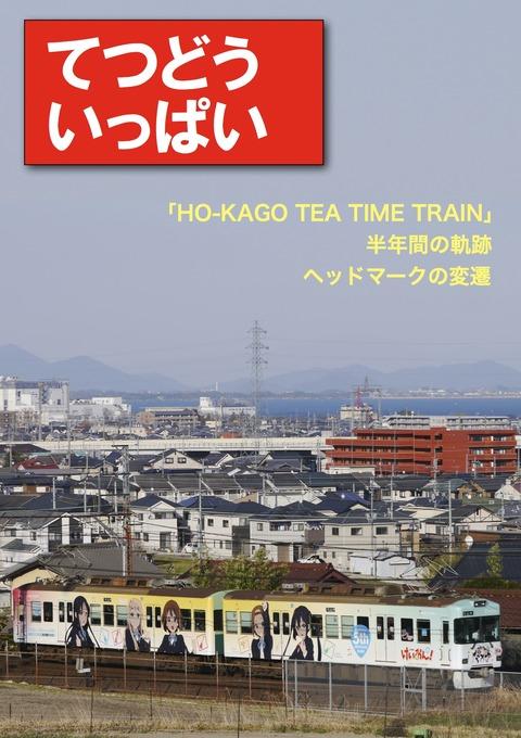 k-on_hyoshi