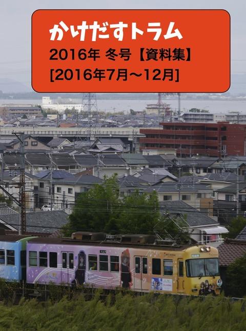 hyoshi2016w