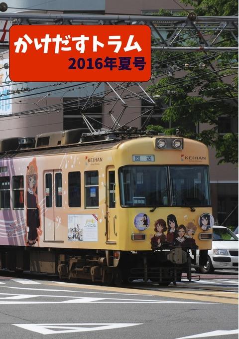 kakedasu2016su01