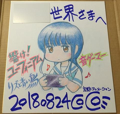 ishihara_sign20180824_1