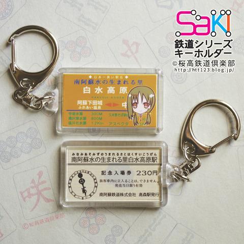 shirouzu_key01
