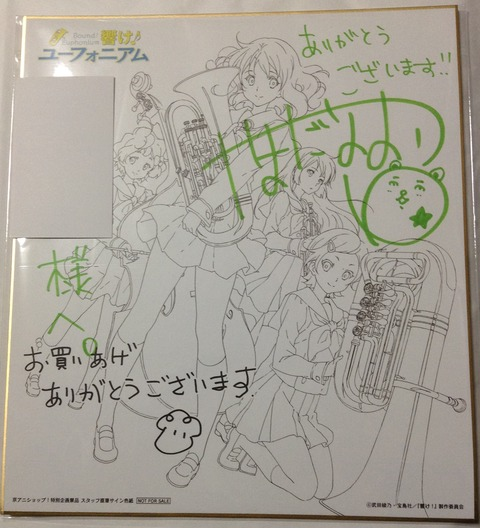 yamada_sign02