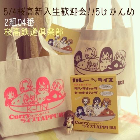 k-on_bag01