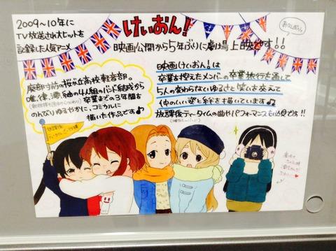 atsugi_k-on04