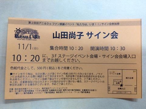 yamadanaoko_sign02