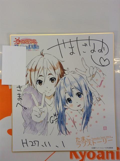 yamadanaoko_sign01