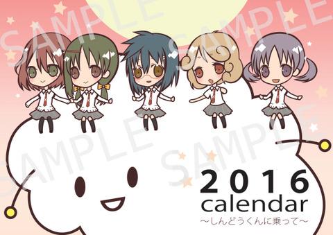 calendar2016_01